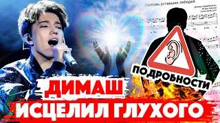 ИСЦЕЛИЛ ГЛУХОГО! Димаш Кудайберген: кто он, кто это? / Певец из Казахстана - Мировая звезда!