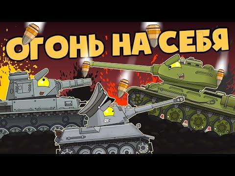 Огонь на себя - Мультики про танки