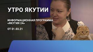 Утро Якутии. 01 марта 2021 года. Информационная программа «Якутия 24»