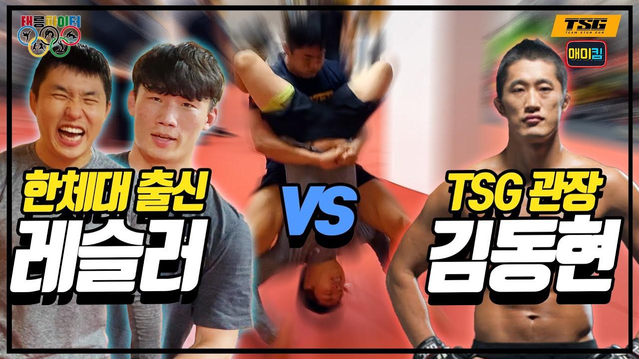 [태릉파이터] 김동현 VS 한체대 출신 레슬러 (벽슬링 이라고 들어보셨나)