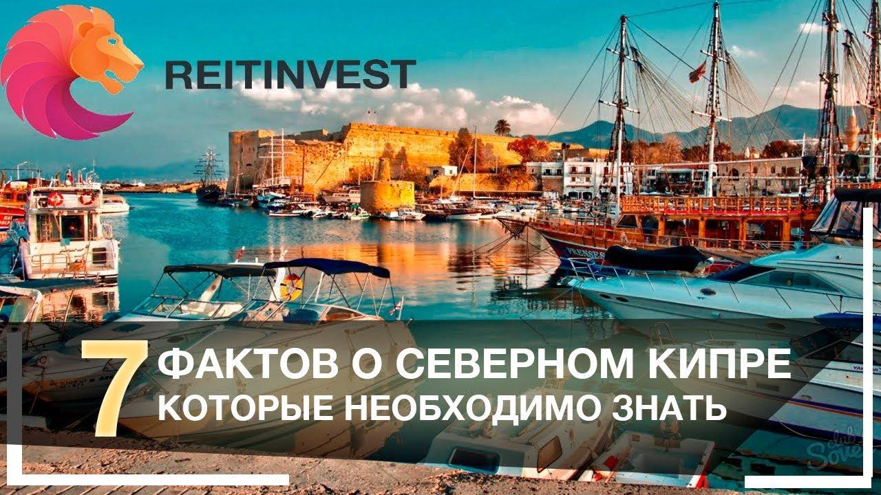 Северный Кипр | ТОП-7 Фактов, Которые Необходимо Знать перед Поездкой! | Туристическое Путешествие по Кипру