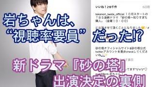 10月期スタートの菅野美穂主演のTBS連続ドラマ『砂の塔~知りすぎた隣人...