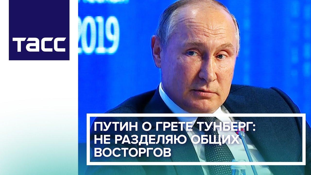 Путин о Грете Тунберг: не разделяю общих восторгов