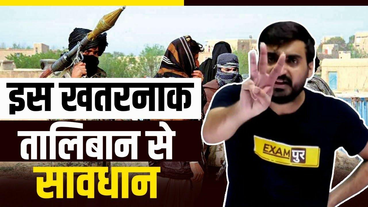 खतरनाक तालिबान से सावधान।। दुनिया के लिए सबसे बड़ा खतरा।।# By Vivek Sir