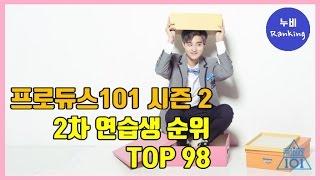 [순위] 프로듀스101 시즌2, 두번째 방송 2차 연습생 순위 TOP98 (170414) | produce1…