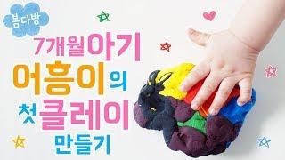 7개월 아기 어흥이의 첫 클레이만들기 촉감놀이 _ 과자먹방