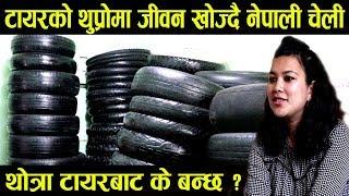 थाेत्रा टायरबाट नेपाली चेलीहरुले बनाउँछन् यस्ता सामग्री │Tyre Treasures │Nepal Chitra