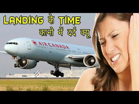 Landing के Time कान में दर्द क्यू होता है? || Ear Pain at the time of landing.