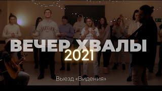 Вечер хвалы   Слово жизни Music   Выезд «Видения» 2021