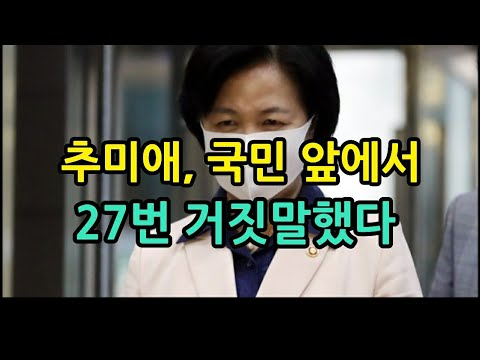 성창경TV] 추미애 국민앞에서 27번 거짓말 했다. - YouTube