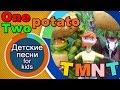 One Potato Two Potatoes на английском текст