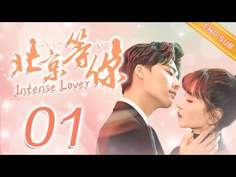 Download 【Eng Sub】Intense Lover EP01 | 北京等你「2020 Best Chinese Drama」