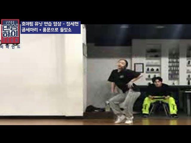 [댄싱하이 비하인드] 호야팀 솔로 무대 연습 영상 / DancingHigh @KBS2 Fri 11:10 PM