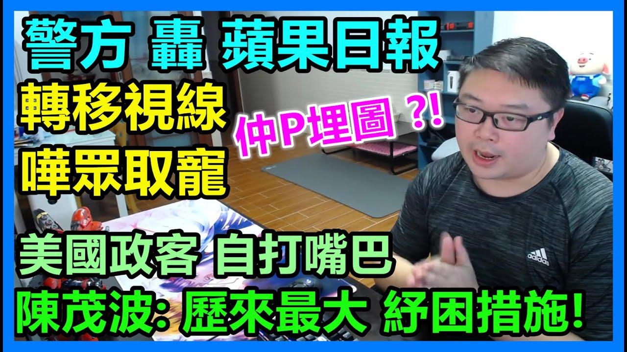 警方 轟 蘋果日報:仲P埋圖 ?! 轉移視線! 嘩眾取寵! 陳茂波: 歷來最大 紓困措施!美國政客 自打嘴巴!
