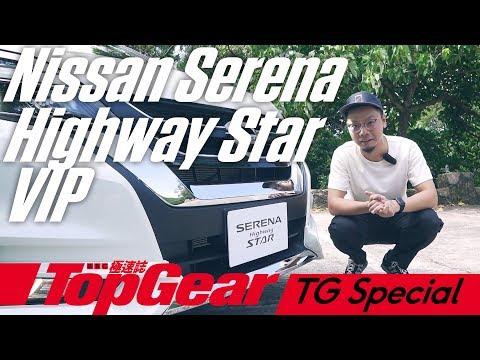 MPV快噏 之 Nissan Serena Highway Star VIP Aero(內附字幕)|TopGear極速誌