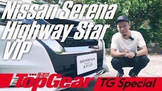 MPV快噏 之 Nissan Serena Highway Star VIP Aero(內附字幕) TopGear極速誌 Video
