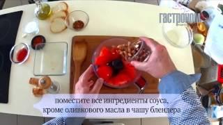 Овощное ассорти с соусом ромеско