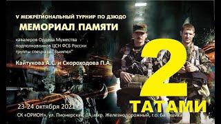 V Межрегиональный турнир по дзюдо среди юн. и дев. 07-08 9-10 11-12 Татами 2