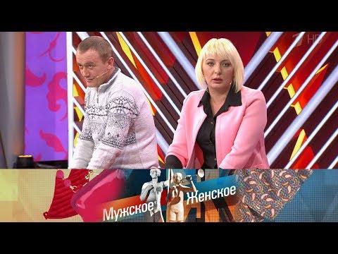 Семья по полам. Мужское / Женское. Выпуск от 30.03.2020