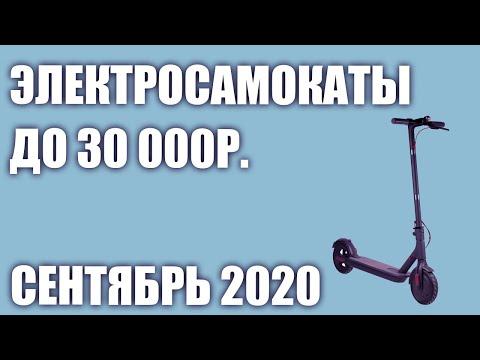 ТОП—6. Лучшие электросамокаты до 30000 рублей. Август 2020 года. Рейтинг!