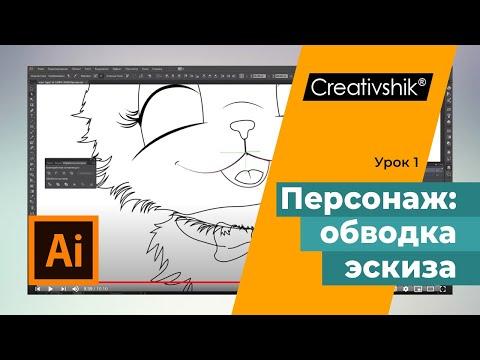Создание персонажных иллюстраций, урок 1