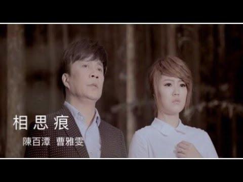 陳百潭&曹雅雯《相思痕》官方 MV