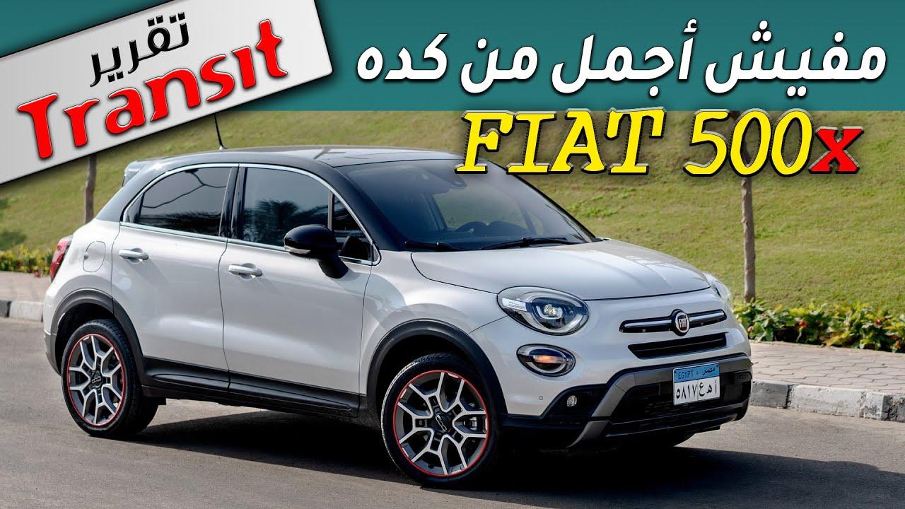 FIAT 500x 2021 TRANSIT FULL REVIEW ترانزيت عن الجميلة بزيادة فيات