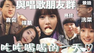 [ETVlog]與Cover歌手朋友們吃喝玩樂的一天 feat.洗菜 陳華 言奕 景皓 易修