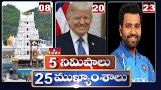 5 Minutes 25 Headlines | hmtv Telugu News
