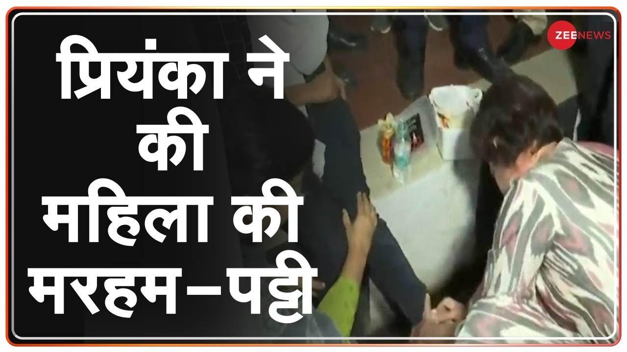 Lucknow से Agra जा रही Priyanka Vadra ने रास्ते में की घायल महिला की मदद | Breaking Hindi News