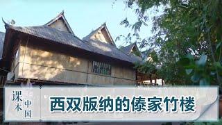 [跟着书本去旅行]西双版纳的傣家竹楼| 课本中国