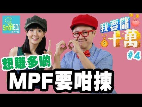 理財|投資懶人包 MPF應該咁填 懶人可以投資ETF 【我要儲十萬】EP.4
