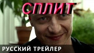 СПЛИТ Премьера в РФ 16 Марта 2017года.