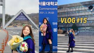 VLOG| 졸업, 그리고 퇴사 (서울대 졸업식, 졸업논…