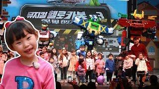 😍라임이랑 뮤지컬 데이트 후기 | 헬로카봇 우당탕탕 집짓기 대작전 LimeTube & Toy 라임튜브