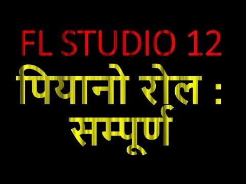 FL Studio 12 -The Piano Roll- Essential & Complete tutorial - Hindi.flv