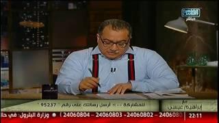 مع ابراهيم عيسى | تقرير مجلس مفوضى الدولة بمصرية تيران وصنافير