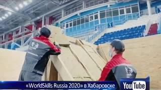 «WorldSkills» Russia 2020 в Хабаровске
