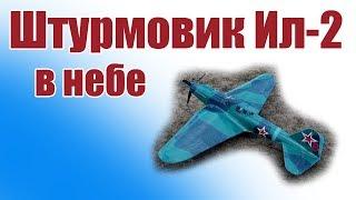 видео: Самолеты ВОВ / В небе Ил-2 / ALNADO