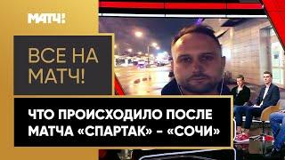 Футболисты от нас прятались Приехала полиция Корреспондент Матч ТВ после игры Спартак Сочи