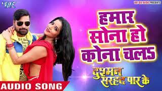 Rakesh Mishra और Alka Jha का नया सुपरहिट गाना 2019   Hamar Sona Ho Kona Me Chala