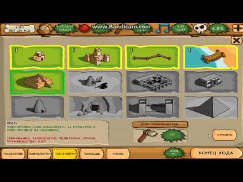 Флеш игры 25 (Пре цивилизация Бронзовый Век) 2из2