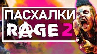 RAGE 2: новые ПАСХАЛКИ и СЕКРЕТЫ (Рэйден из MK, персонажи Rage 1, фоторежим)