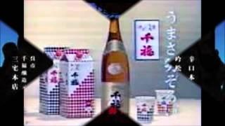 広島呉の三宅本店の清酒千福のCM曲、ダークダックスが歌う グラスをの...