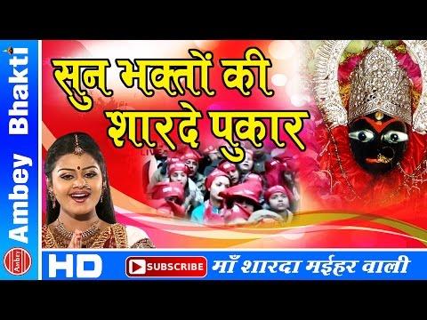 Maihar Dham2016 || Sun Bhakton Ki Sharde Pukar || Navratra ||Ma Sharda Bhajan || # Ambey Bhakti