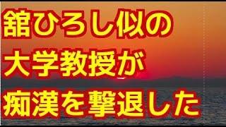 【GJ】舘ひろし似の大学教授が痴漢を撃退した【スカッと!】 浮気・不倫...