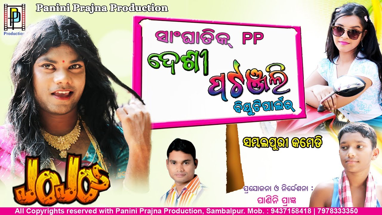 Desi Patanjali Beutiparlour // Jogesh Jojo New Sambalpuri Comedy // PP Production
