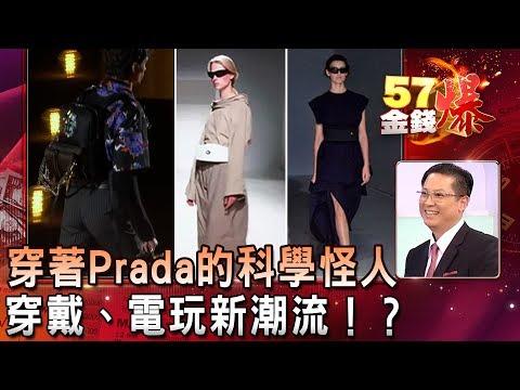 穿著Prada的科學怪人 穿戴、電玩新潮流!?- 蔡彰鍠(豐勝)《57金錢爆精選》2019.0115