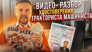 видео-разбор удостоверения ТРАКТОРИСТА-МАШИНИСТА ЦОПО