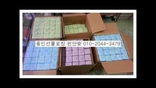 단체선물포장,선물포장대행,기업체선물포장010-2044-…